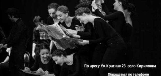 ДК с. Кирилловка объявляет набор в театральный кружок