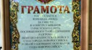 gramota_1_mesto_bivak