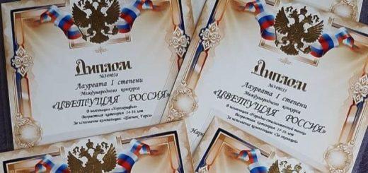 Международный конкурс «Цветущая Россия» 2021