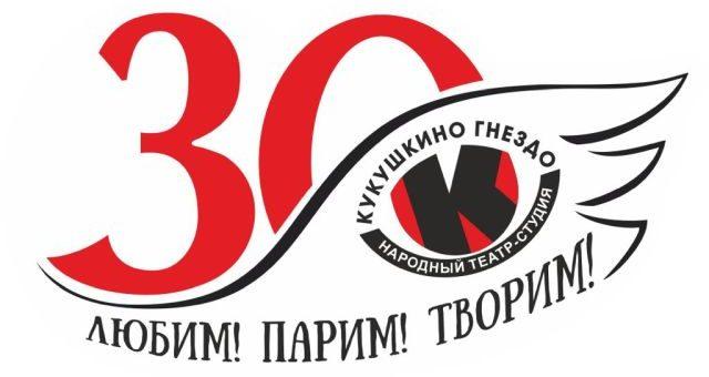 "30 лет театру ""Кукушкино гнездо"""